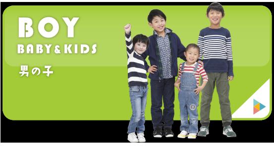 BOY BABY&KIDS 男の子