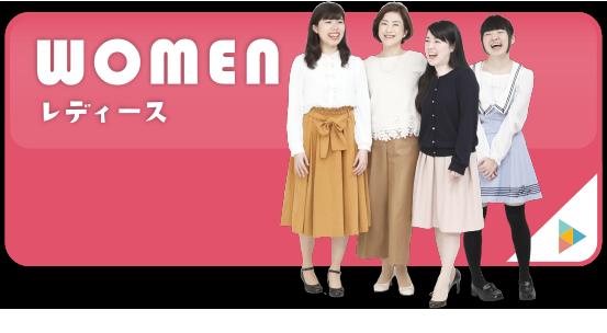 WOMEN レディース
