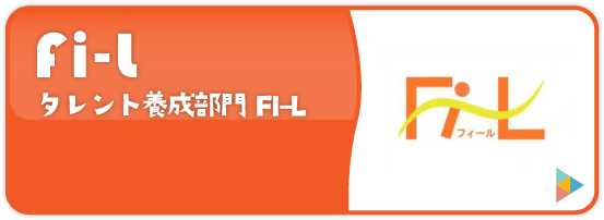 Fi-L タレント養成部門 FI-L